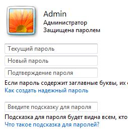 изменить пароль учетной записи в windows 7