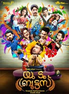 Watch You Too Brutus (2015) Malayalam Full Movie Watch Online Free Download