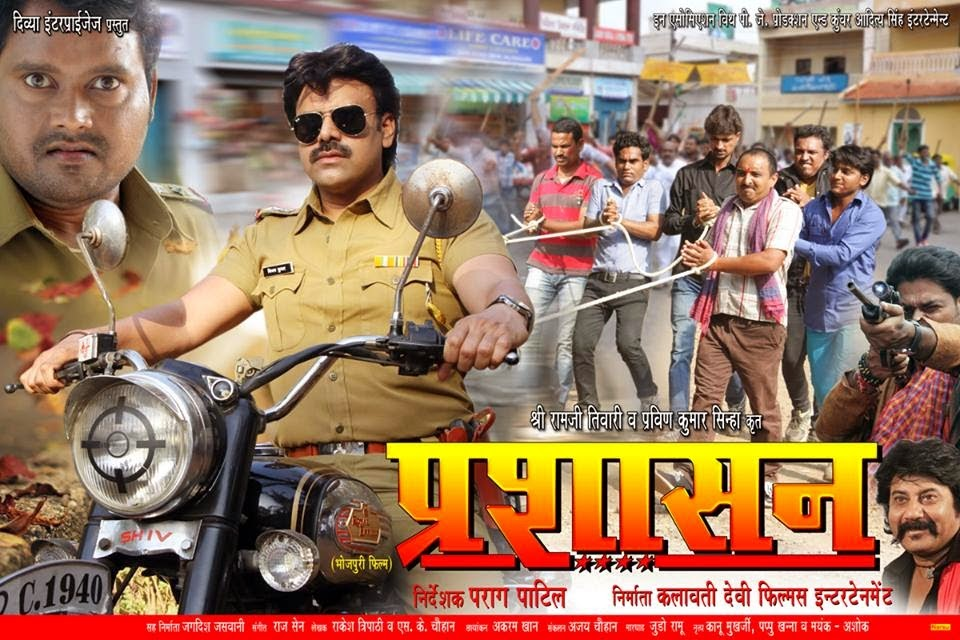 Prashasan Release on 24 April 2015 in Bihar & Jharkhand Feat Shubham Tiwari, Rani Chatterjee