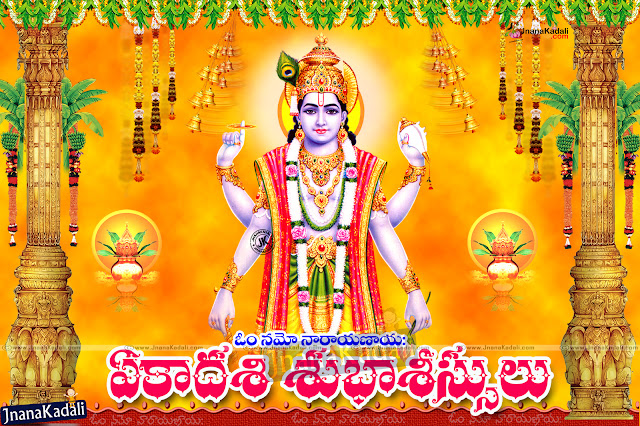 Here is a Telugu language Ekadasi Images and Greetings, Best Ekadasi Images and Cool Greetings, Laxmi Narayana Ekadasi Telugu Images, Best Ekadasi Best pictures and nice Images,Ekadasi Quotations Online.