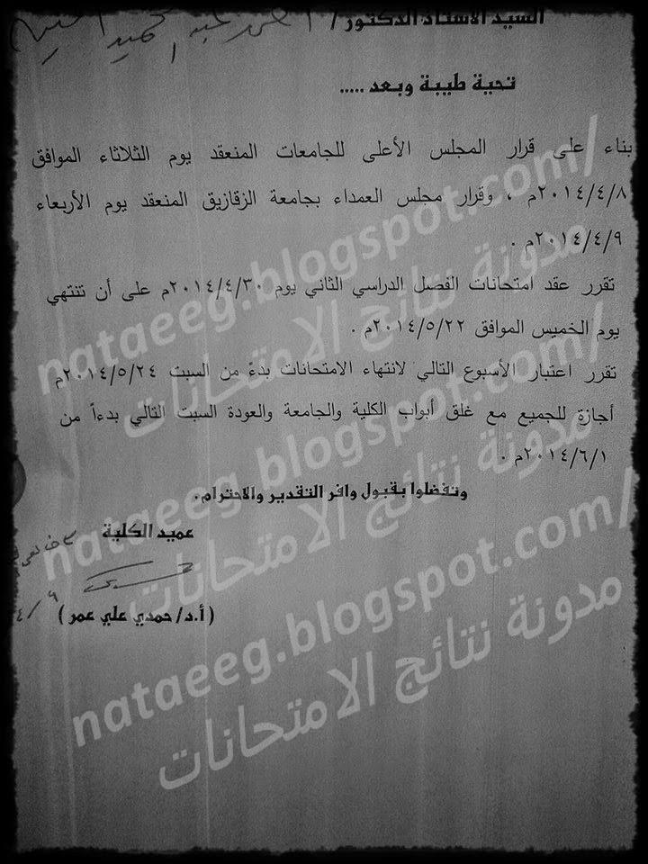 موعد بدأ الامتحانات فى جميع الجامعات المصريه 2014 الترم الثانى