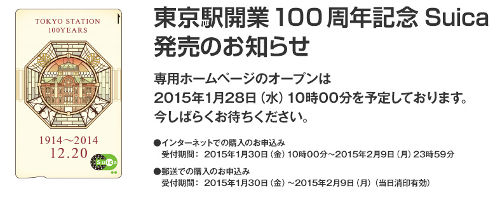 東京駅開業100周年記念Suica 発売のお知らせ