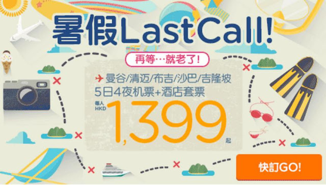 AirAsiaGo 暑假5日4夜套票優惠,沙巴 、 曼谷 、 布吉 、 清邁 、 吉隆坡 $1,399起,8月前出發。
