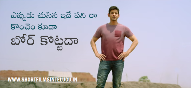 SRIMANTHUDU DIALOGUE POSTER - MAHESH BABU MOVIE