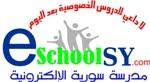 مدرسة سوريا الإلكترونية