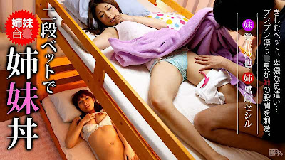 Download gratis video Free Japanese incest porn uncensored | threesome sex with cute sisters video