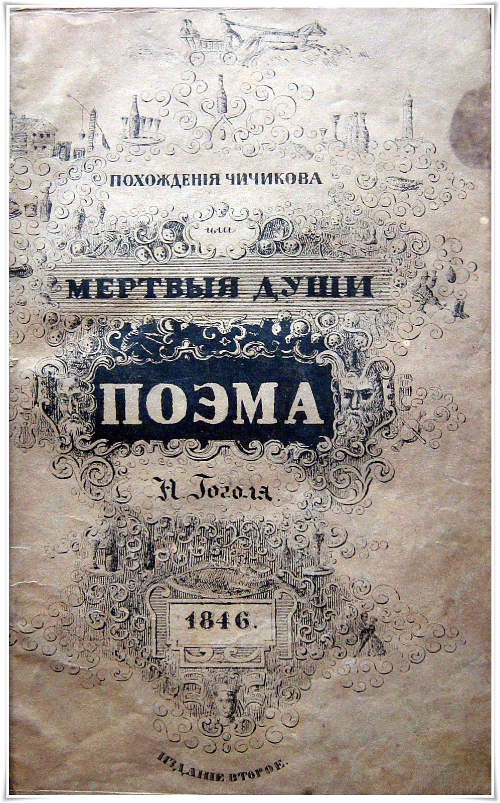 Похождения Чичикова, или Мертвые души : поэма. – 2-е изд. – М. : в Унив. тип., 1846. – 471 с.