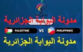 مباراة فلسطين والفلبين نهائي كأس التحدي palestine vs philippines