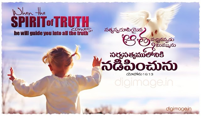 When the Sprit of Truth comes he (jesus) will..... Telugu Bible Massage wallpaper