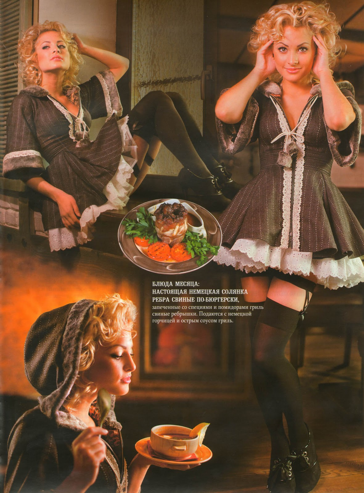 Юлия зимина фото в журнале 19 фотография
