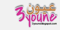3youne/عيون