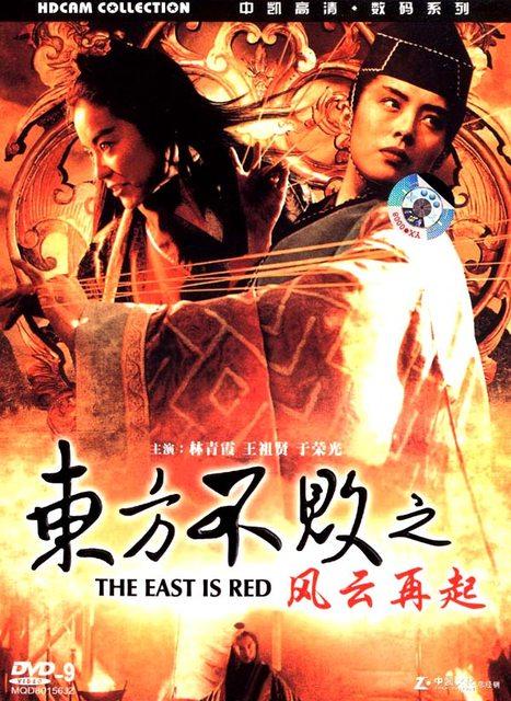 Xem phim Tiếu ngạo giang hồ 3: Phong Vân Tái Khởi