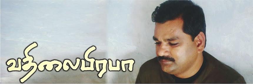 வதிலைபிரபா