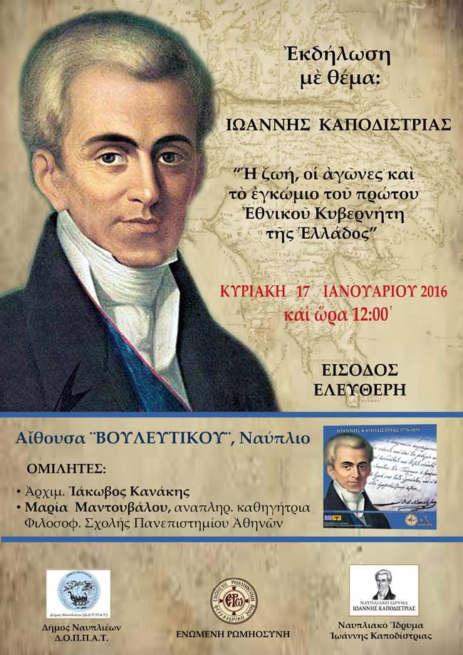 """Εκδήλωση για τον Ιωάννη Καποδίστρια """"Η ζωή, οι αγώνες και το εγκώμιο του πρώτου Εθνικού Κυβερνήτη"""