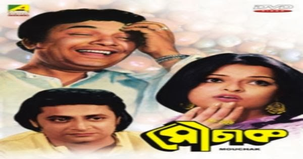 naw kolkata movies click hear..................... Mouchak+Bengali+Full+Movie