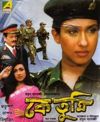 Ke Tumi (2008) - Bengali Movie