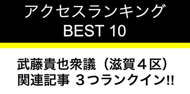 当ブログ、先週のアクセスランキングベスト10です。武藤貴也衆議院議員(滋賀4区)関連のエントリーが3つもランクインです。