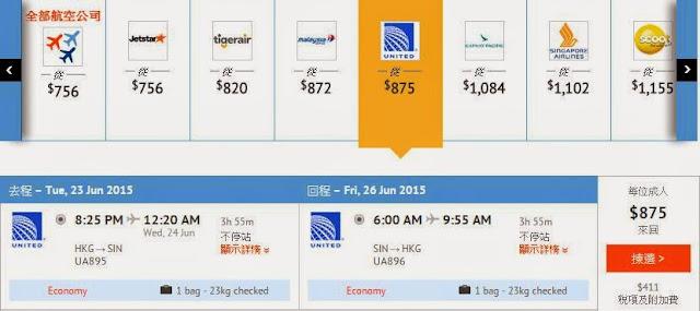 聯合航空,香港飛新加坡4人同行HK$3,500(連稅HK$5,144),,每人減HK$100,即每人HK1,186(連稅)