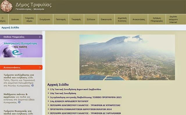 Στην ιστοσελίδα του Δήμου οι προσκλήσεις ενδιαφέροντος σε επαγγελματίες