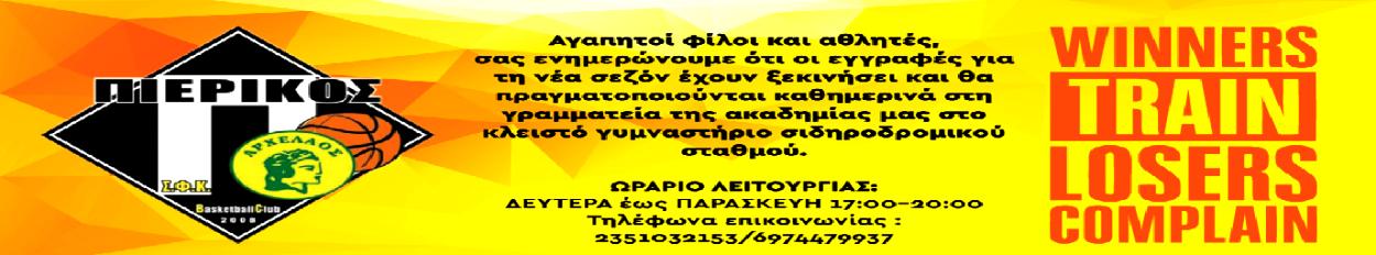 ΠΙΕΡΙΚΟΣ ΑΡΧΕΛΑΟΣ