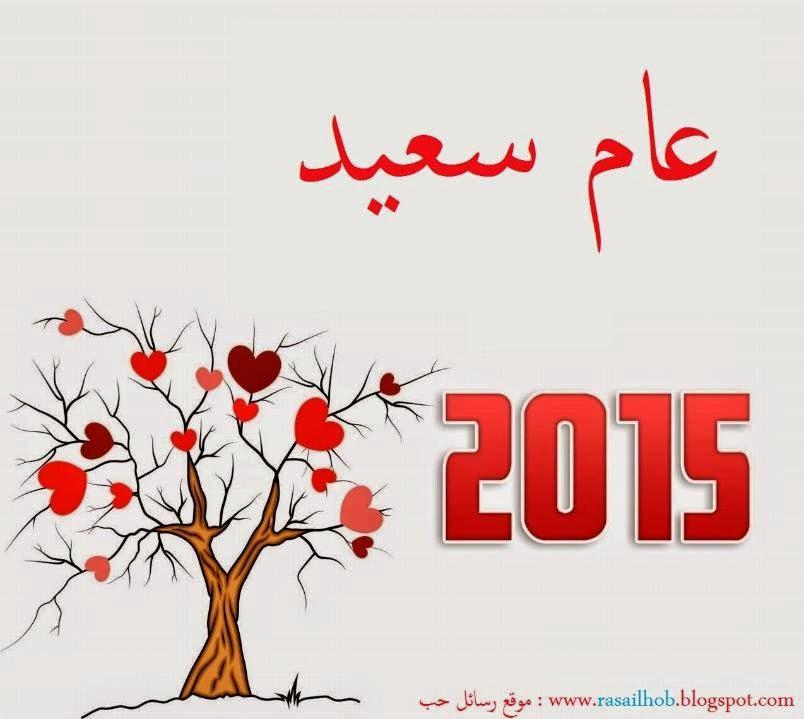 صور جميلة لبطاقات عام سعيد 2015