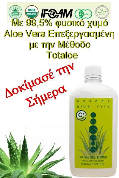 Aloe Vera Essens