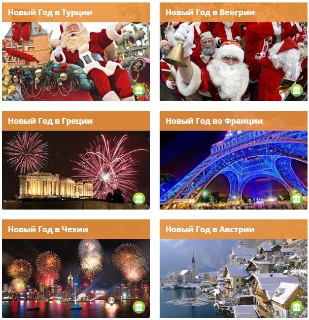Семейный отдых на Рождество и Новогодние праздники | Christmas and New Year holidays