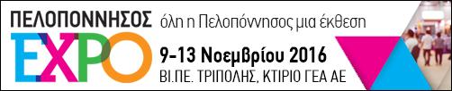 Πελοπόννησος EXPO / 9-13 Νοεμβρίου