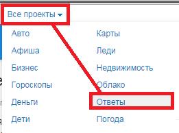 Ответы@mail.ru