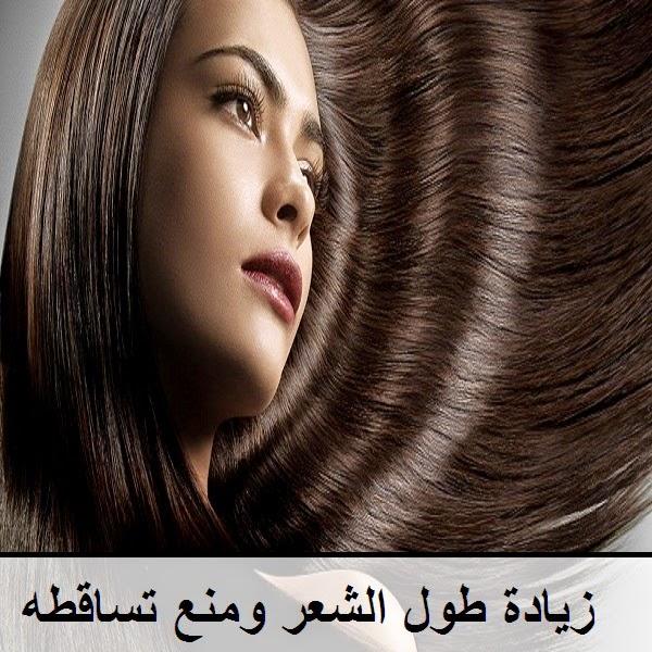 زيادة طول الشعر ومنع تساقطه وزيادة الطول,length of the hair and prevent hair loss