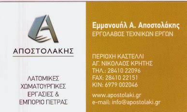 ΜΕΡΑΜΠΕΛΟ ΛΑΤΟΜΙΚΕΣ-ΧΩΜΑΤΟΥΡΓΙΚΕΣ ΕΡΓΑΣΙΕΣ TV