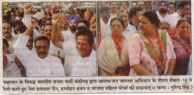 भ्रष्टाचार के विरुद्ध भारतीय जनता पार्टी चंडीगढ़ द्वारा आरम्भ जन जागरण अभियान के दौरान सैक्टर-18 में रैली करते हुए नेता सतपाल जैन, हरमोहन धवन व महिला मोर्चा की सदस्याएं