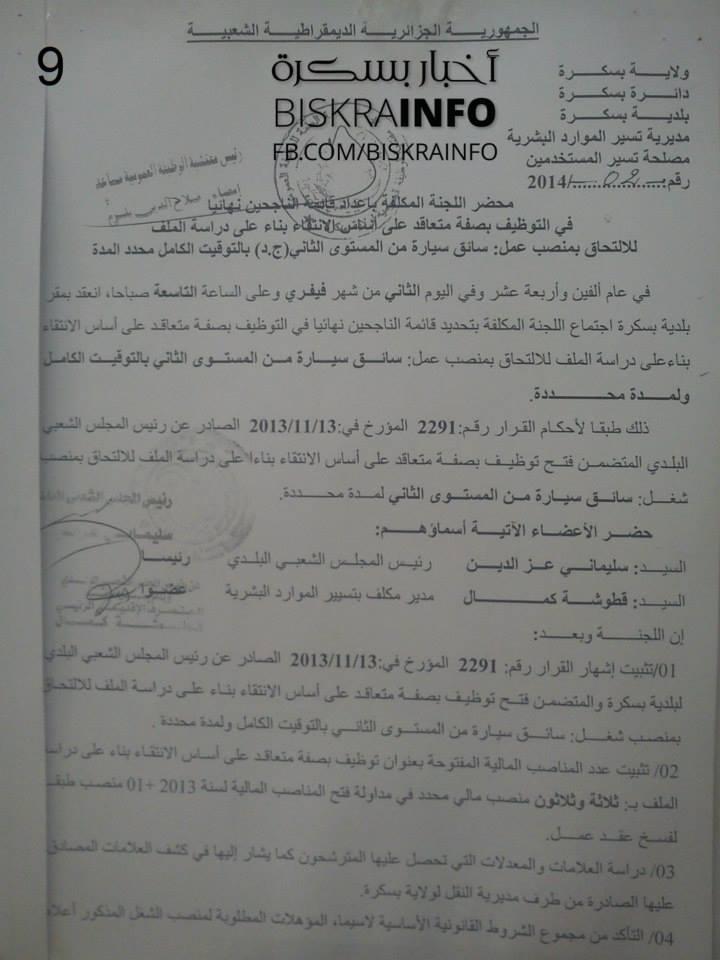 قائمة الناجحين في مسابقات التوظيف في بلدية بــــســــكرة لعام 2014 09