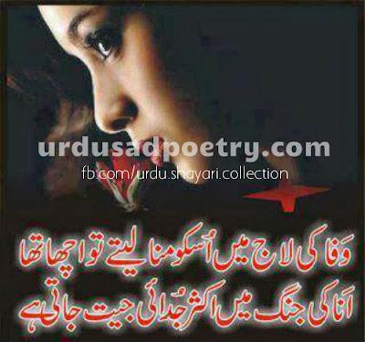 Wafa Ki Laaj