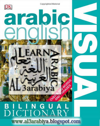 Arabic+English+Bilingual+Visual+Dictionary.jpg (332×416)