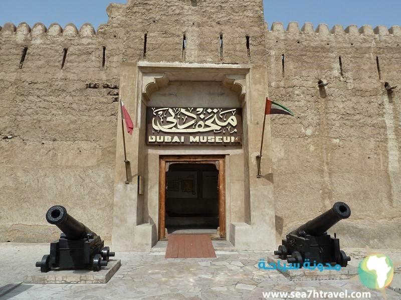 جولة بمتحف دبي Dubai Museum