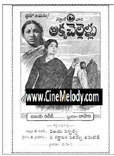 Akka Chellelu Telugu Mp3 Songs Free  Download -1957