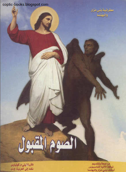 كتاب: الصوم المقبول - الاب انتوني كونيارس
