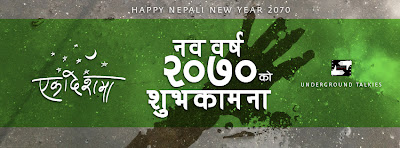 Happy Nepali new year 2070 wallpapers and greetings