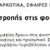 Ποια είναι η θέση του κ. Αρβανιτόπουλου που συγκυβερνά το υπουργείο Παιδείας;;..