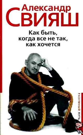 Александр Григорьевич Свияш, Тренинги и Книги, Биография и жизненный путь А.Свияша
