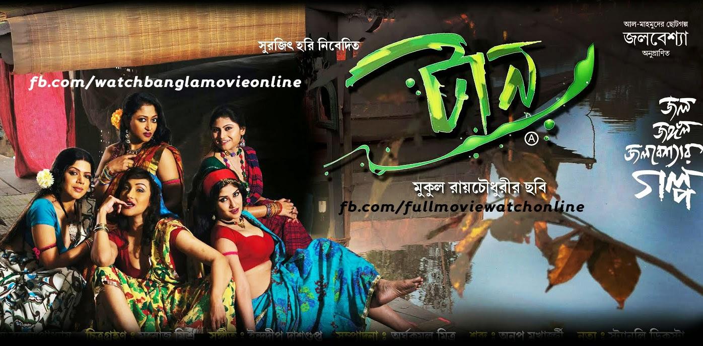 new kolkata moviee 2014 click hear.................... Taan+bengali+movie