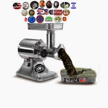 Σχετικά με τον ΣΥΡΙΖΑ