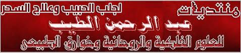 الشيخ الروحاني عبدالرحمن الطيب لجلب الحبيب و علاج السحر