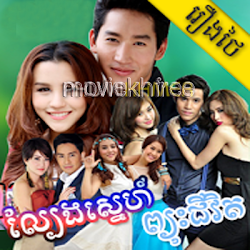 [ Movies ] Lbaeng Sne Pchous Jivit - Khmer Movies, Thai - Khmer, Series Movies