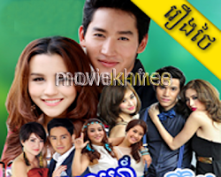 [ Movies ] Lbeng Sne Phjous Chivet - Khmer Movies, Thai - Khmer, Series Movies