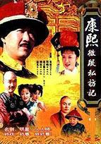 Phim Khang Hy Vi Hành