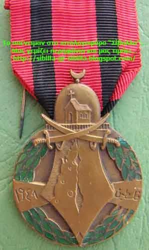 Μας τίμησαν...