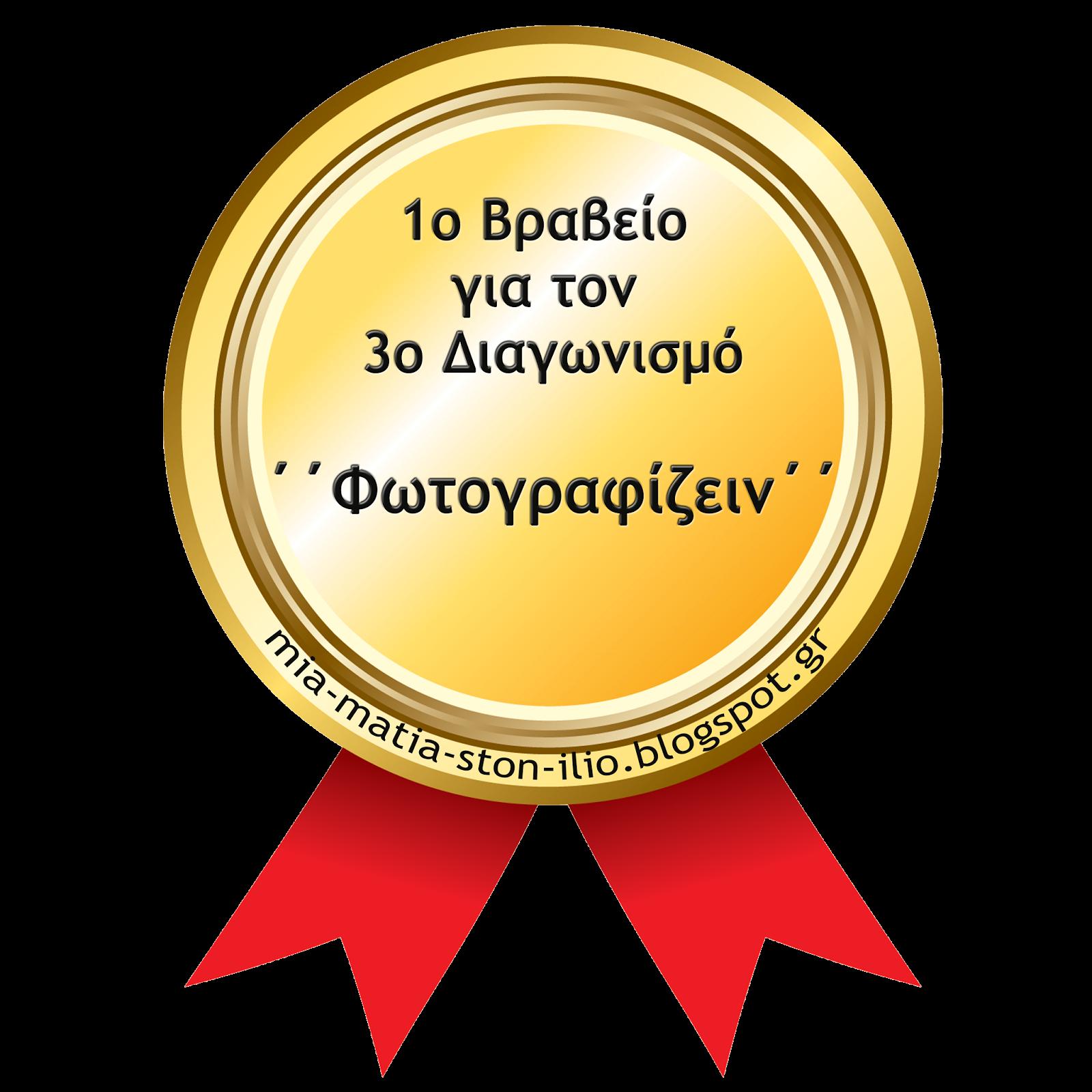 1ο Βραβείο