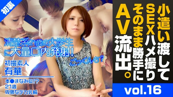 Watch JAv Female Students 21771 [HD]